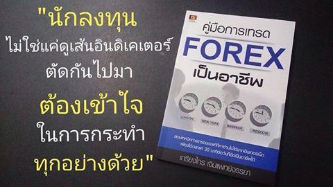 Forex thai club